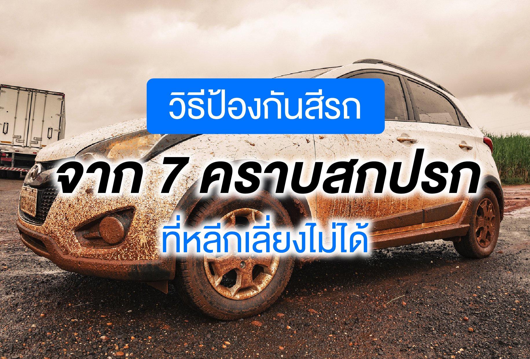วิธีป้องกันสีรถจาก 7 คราบสกปรกที่หลีกเลี่ยงไม่ได้